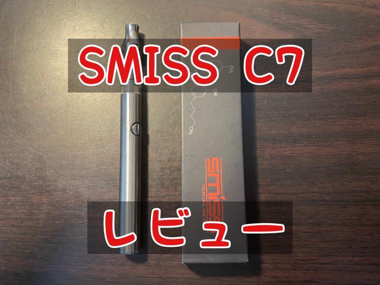 SMISS C7をレビューします【CBD初心者でも簡単に使えました】