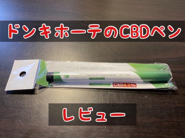 ドンキホーテのCBDペンは高いけど、初めての人には丁度いい【経験者には不要】