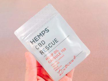 【お気に入りブランド】HEMPSのリトリートカプセルを使った感想をお話します!【レビュー】