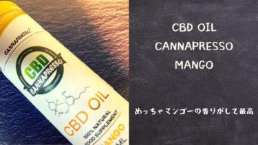 美味いCBDオイルを探していたら「CANNAPRESSO」にたどり着いた