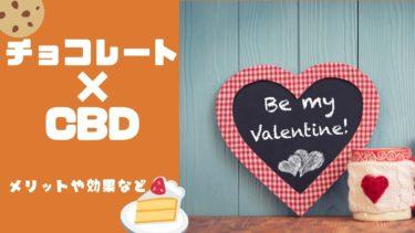 【バレンタインデーなので】CBDとチョコレートの組み合わせについて【メリット、効果を解説】