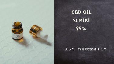 超高濃度 99%!SUMIKI の CBD オイルを使ってみたら、想像以上の効果を実感!